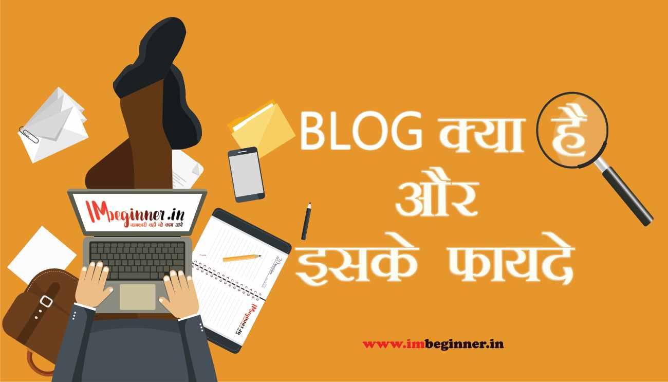 Blog क्या है तथा Blogging क्यों करे - Blog बनाने के फायदे