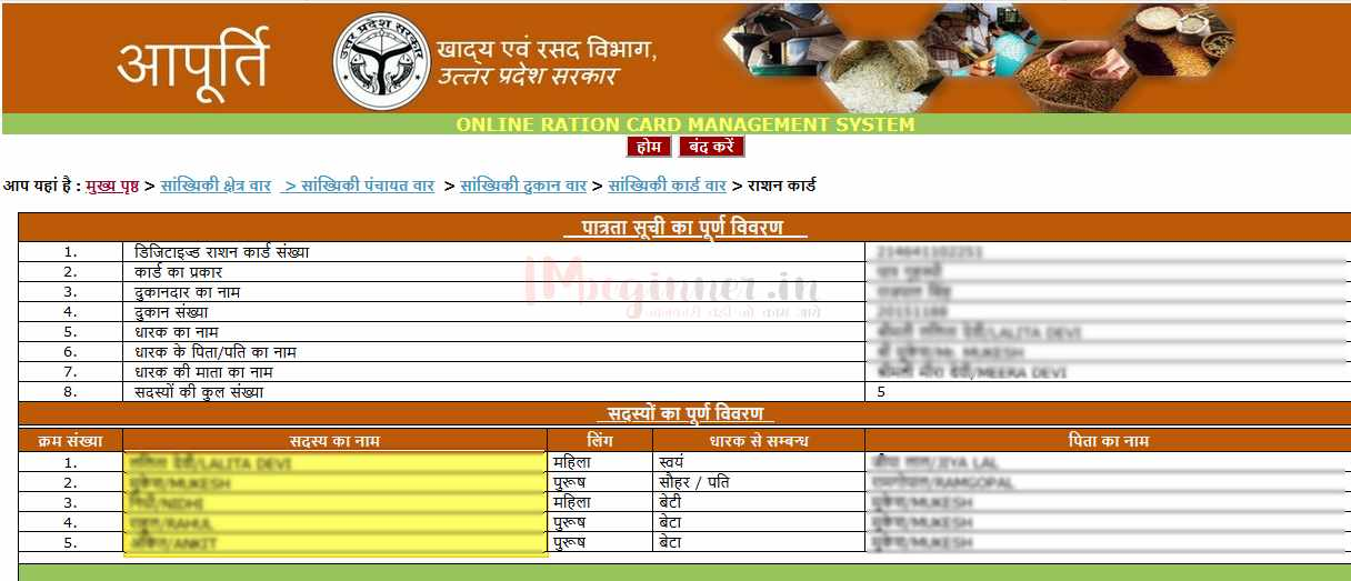 ration card ditail imbeginner.in